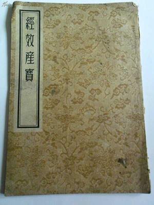 我国妇产科现存最早理论较完备的的书是哪一部,妇产科书籍的完善-坐月子既完善又早的书